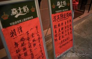 焼きもののお店@香港食べ歩き
