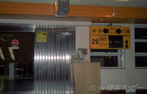 香港からスワトウ(汕頭)へ@啓徳機場