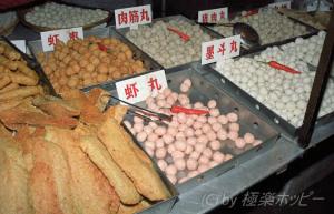 魚介類の練りもの@汕頭朝市