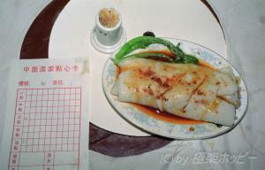 腸粉@汕頭中旅酒家