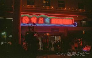 食事の後ぶらぶらと@汕頭観光