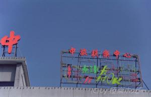 ホテルから飛行場へ@汕頭観光