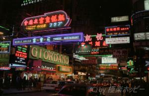 食事の後ホテルへ向かってぶらぶらと@香港観光