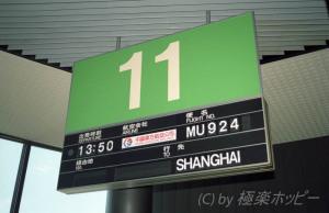 成田から上海へ@四川省重慶観光