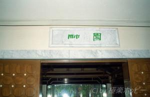 清蒸桂魚@新錦江飯店竹園