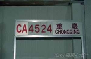 CA4524@上海から重慶へ