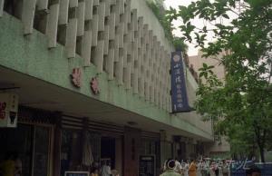 小濱楼名小吃中心@重慶食べ歩き