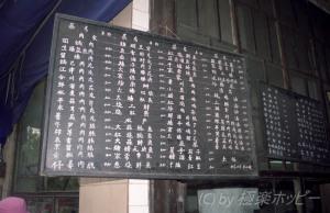 四川食堂@重慶食べ歩き