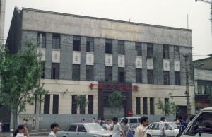 中国工商銀行@重慶ぶらぶら