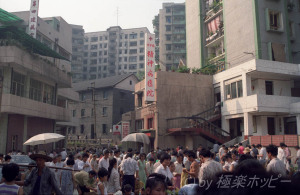 精神病医院@重慶自由市場