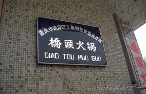 橋頭火鍋@重慶食べ歩き
