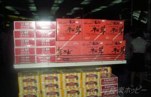 松茸@上海友誼商店