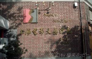 上海電影文芸沙龍@錦江飯店付近