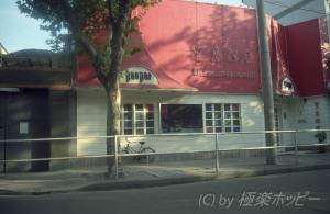 宝島酒店@上海の台湾料理店