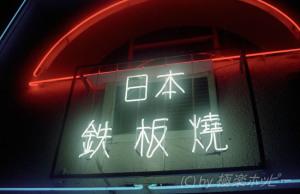 人民酒吧@上海ヒルトンホテル対面