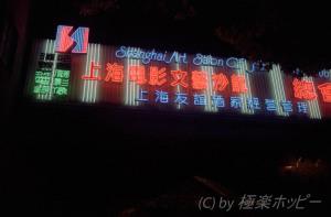 上海電影文芸沙龍@人民酒吧