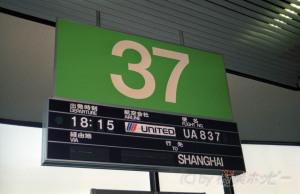 成田から上海へ@揚州ツアー