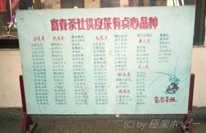 冨春茶社菜譜@揚州食べ歩き