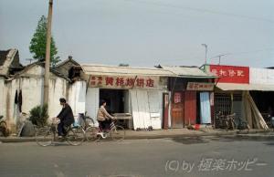 黄橋焼餅店@揚州食べ歩き