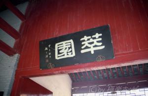 萃園@揚州観光