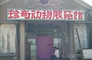珍奇動物天覧館@揚州ぶらぶら