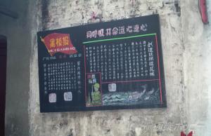 黒板報@揚州観光