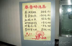 春季特選菜@揚州西園飯店