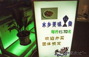 上海美食街@雲南路食べ歩き