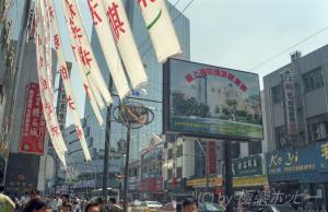 南京路@上海1994