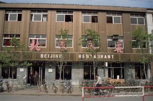 北京飯荘@福州食べ歩き
