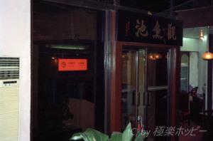 清蒸活海鯽@福州食徳福海鮮館