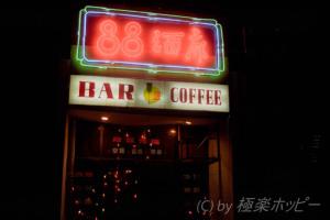 88酒廊@福州人民酒吧