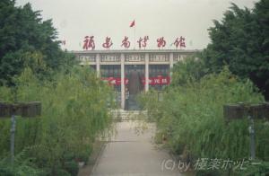 福建省博物館@福州西湖公園