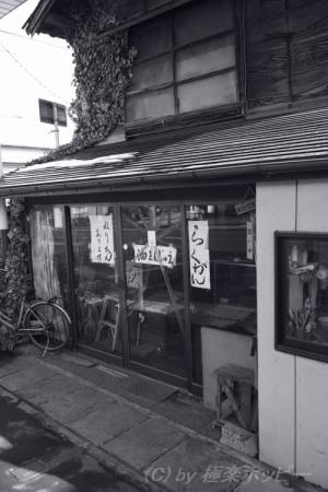 昭和の残骸2@ライカで散歩