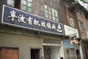 寧波湯団店@寧波ぶらぶら