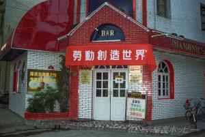 創造労働世界@紹興人民酒吧