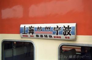 杭州着@紹興から杭州へ