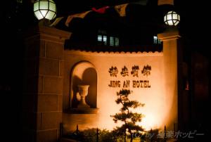 静安賓館@上海観光