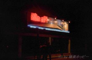 上海特急@上海観光