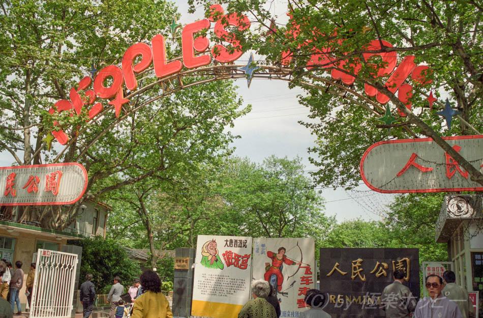 人民公園@上海ぶらぶら
