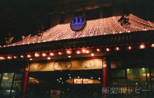 華僑飯店@北京観光