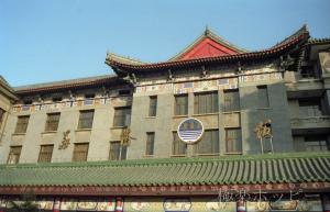 華僑飯店@北京ぶらぶら