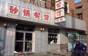 砂鍋餐館@北京食べ歩き