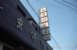 北京烤鶏店@北京食べ歩き