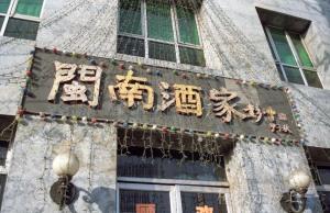 閩南酒家@北京食べ歩き