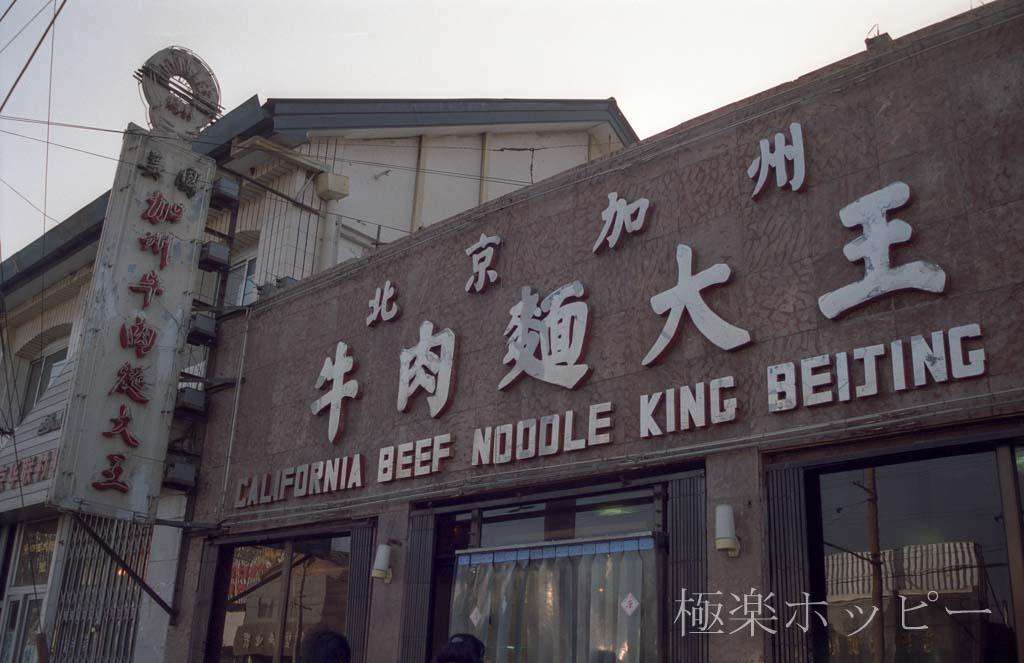 カリフォルニア牛肉麺大王@北京食べ歩き