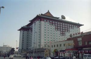 王府飯店@北京ぶらぶら