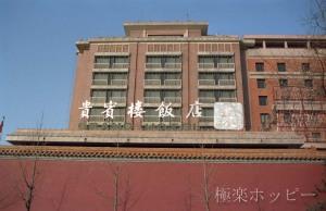 北京飯店@北京ぶらぶら