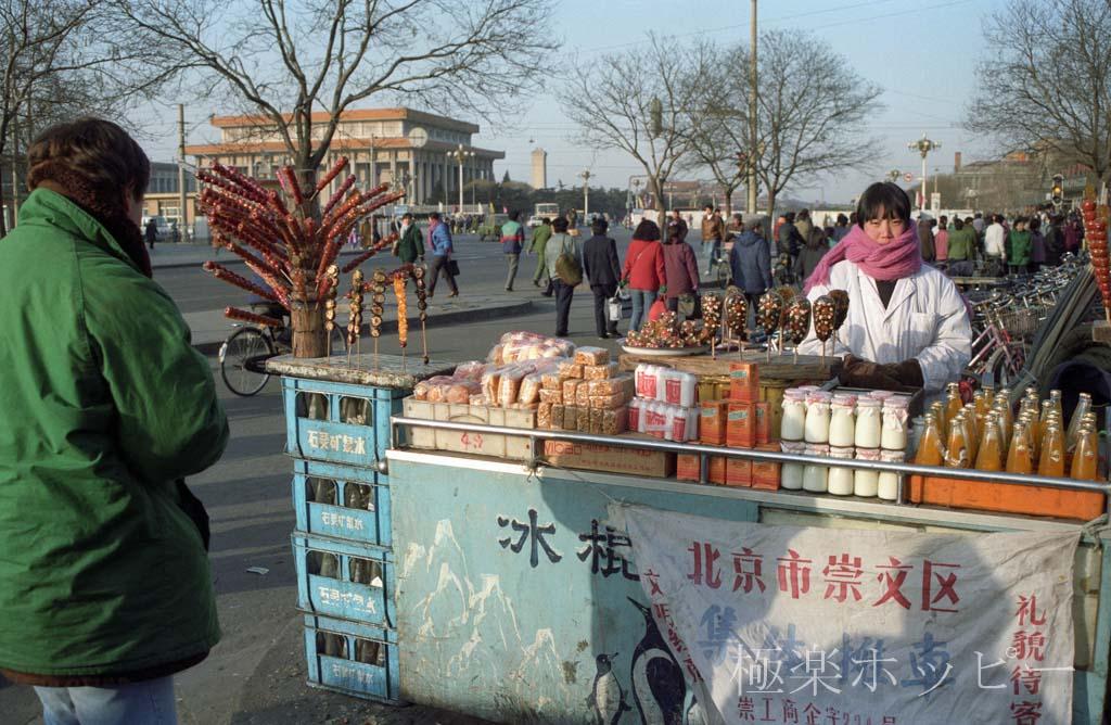 糖葫蘆@北京ぶらぶら