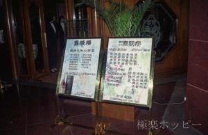 四川料理@北京王府飯店